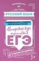 Русский язык. Авторский курс подготовки к ЕГЭ